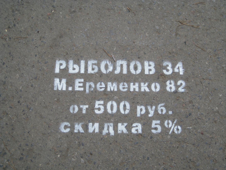 рыболов 34 волгоград каталог товаров цены